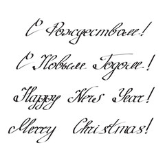 """set of inscriptions by hand in beautiful handwriting. """"happy new year"""" and """"merry Christmas"""" in Russian and English. isolated on white background"""