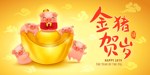 Five little pigs with chinese gold ingot. Greetings from the golden pig.