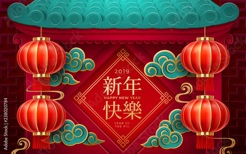 Chinese palace gates with lanterns and 2019 chinese new year