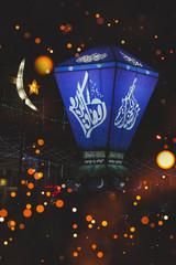 Ramadan Lantern Roundabout with Crescent at Hebron. Ramadan Kareem Greeting background. Fasting season in Palestine. Fasting Concept. Lighted Lantern 3D shape