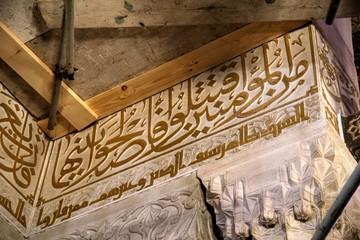 Arabic script in stone in Jerusalem