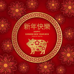 2019 Happy Chinese new year greeting card with traditional asian patterns and Zodiac Sign Pig. Paper art styles. Vector illustration.