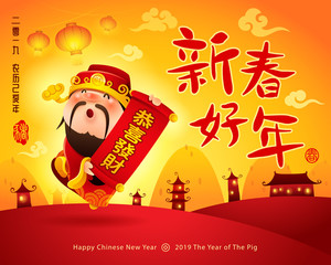 Chinese God of Wealth. Happy New Year. Chinese New Year.