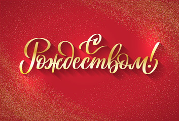 Happy Christmas russian text. calligraphy on red background