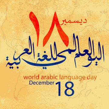 Arabic calligraphy design. International Arabic language day. December 18th. UN. Holy Quran. Congratulatory information card. Separated layers, control effects.1