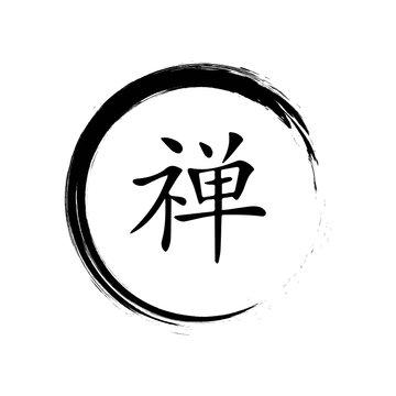 Zen sign inside a zen circle vector
