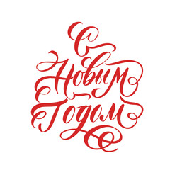 Happy new year on russian  -  hand lettering desiign inscription vector.