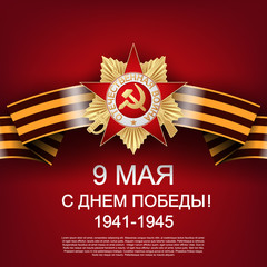 9 May and Victory Day Poster. Translation of Russian Text: May 9, Happy Victory Day, Patriotic War. Vector Illustration.