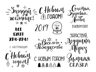text in Russian: make a wish, Happy New Year, Merry Christmas, hello Santa, happiness, health, love in the New Year, winter Fairy Tale, everything will be ok. With the upcoming New Year, 2019.