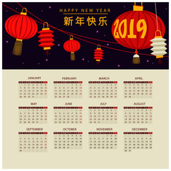 Chinese happy new year calendar