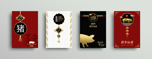 Chinese New Year of the Pig 2019 gold hog card set