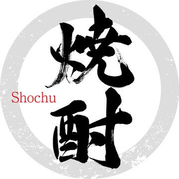 焼酎・Shochu(筆文字・手書き)