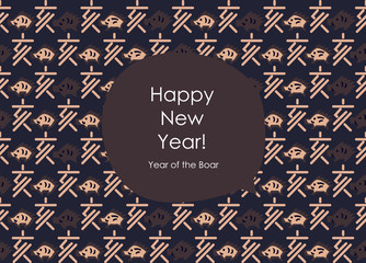 eps Vector image:Repeat pattern Year of the Boar