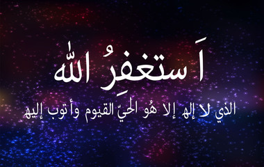 Islamic calligraphy I apologize to Allah the Great, there is nothing worthy of worship but him, the living, the Eternal, and I turn to him with repentance .