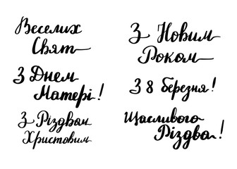 Ukrainian lettering phrases for holiday