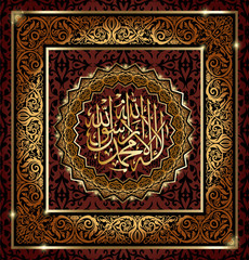 """""""La-ilaha-illallah-muhammadur-rasulullah"""" for the design of Islamic holidays. This colligraphy means """"There is no God worthy of worship except Allah and Muhammad is his Messenger"""