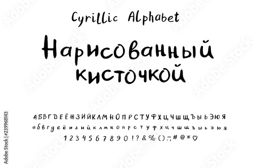 0f6f5190e36 Cyrillic Alphabet handwritten design. Text hand drawn brush. Russian Letters,  numbers and punctuation marks. EPS 10