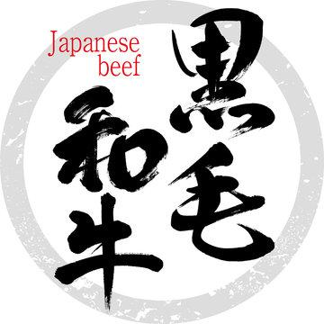 黒毛和牛(筆文字・手書き)