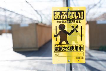 電気柵の注意看板 heads-up