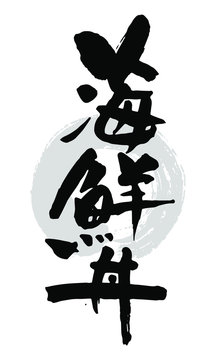 筆文字_海鮮丼
