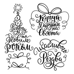 Vector inscription text in Ukrainian of: buy gifts for holidays, Merry Christmas and New Year.