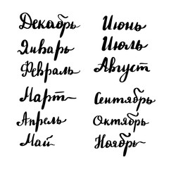 Lettering inscriptions with Russian names