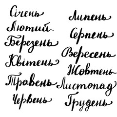 Lettering inscriptions with Ukrainian names