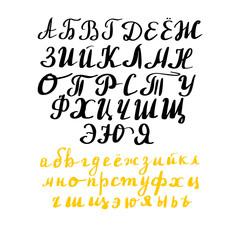 Modern calligraphy, handwritten letters. Russian