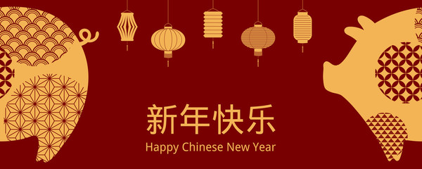 2019 Chinese New Year greeting card with fat pig, lanterns, Chinese typography Happy New Year, gold on red background. Vector illustration. Design concept for holiday banner, decorative element.