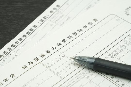 年末調整の申告書とボールペン