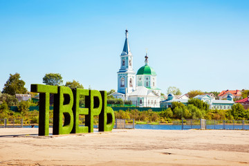 Wall Mural - Tver - small historic russian town