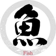 魚・Fish(筆文字・手書き)