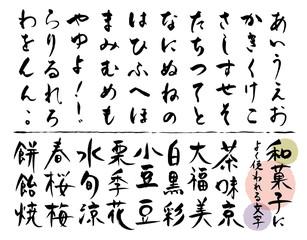 和菓子風の文字いろいろ