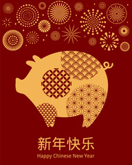2019 Chinese New Year greeting card with fat pig, fireworks, Chinese typography Happy New Year, gold on red background. Vector illustration. Design concept for holiday banner, decorative element.