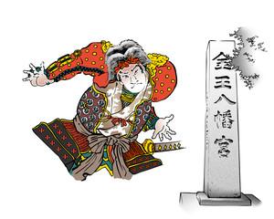 歌舞伎、金王丸