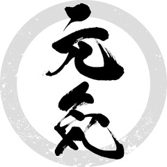 元気(筆文字・手書き)