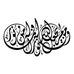 "Arabic Calligraphy from verse 40, chapter ""An-Noor"" of the Quran, translated as: ""T And he to whom Allah has not granted light - for him there is no light."" - VECTOR"