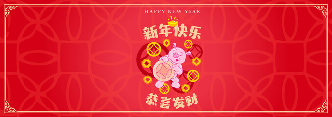 Happy chinese new year 2019, year of the pig, Chinese characters xin nian kuai le mean Happy New Year, GONG XI FA CAI mean you to be prosperous in the coming year. 
