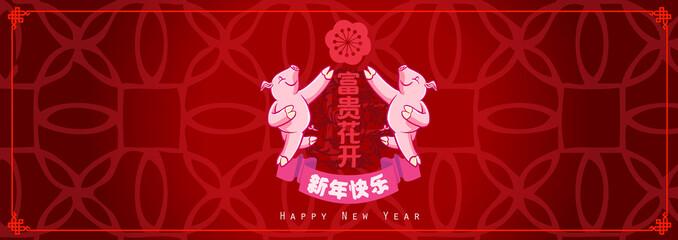 Happy chinese new year 2019, year of the pig, Chinese characters xin nian kuai le mean Happy New Year, fu gui hua kai mean Spring & Flower bloom. 
