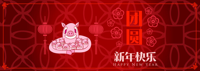 Happy chinese new year 2019, year of the pig, Chinese characters xin nian kuai le mean Happy New Year, tuan yuan mean Reunion dinner. 