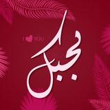 I love you greeting card  Arabic calligraphy  Translation