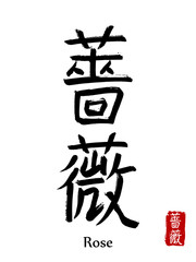 Hand drawn Hieroglyph translate Rose flower. Vector japanese black symbol on white background with text. Ink brush calligraphy with red stamp(in japan-hanko). Chinese calligraphic letter icon