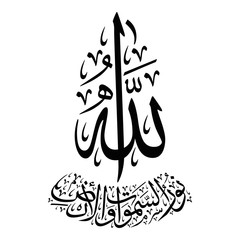 "Arabic Calligraphy of verse 35 from chapter ""An-Noor"" of the Quran, translated as: ""Allah is the Light of the heavens and the earth"", Islamic Vectors."