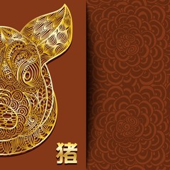 Ornate New Years background with half a head of patterned Pig. Golden Hieroglyph on Navy blue background denotes the the sign of a Pig