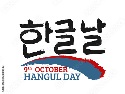Korean text translate: Hangul Proclamation Day (9 october