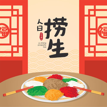 """Traditional Chinese dish """"Lou Sang"""", """"Yu Shang"""". Usually as the appetizer due to its symbolism of """"good luck"""" for the new year. (Translation: Prosperity Toss)"""