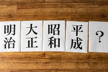 新元号 文字イメージ