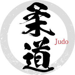 柔道・judo(筆文字・手書き)