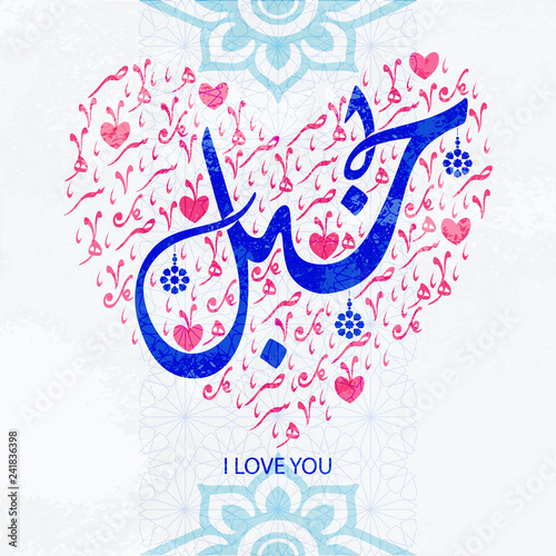 I love you greeting card  Arabic calligraphy  Translation from