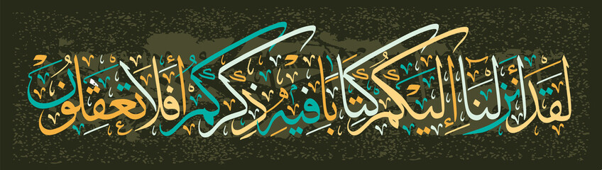Islamic calligraphy from the Quran Surah Al-Anbiya 21, verse 10.